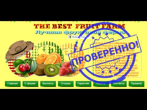 Лучшая фруктовая ферма - Тhe best fruit farm! | Часть 2 Вывод денег онлайн