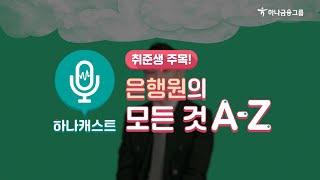 은행원이 말하는 은행원 2편 (feat. KEB하나은행)