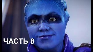 Прохождение Mass Effect: Andromeda — Часть 9: Встреча с Пиби