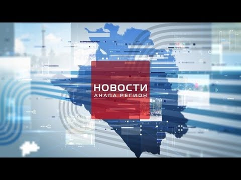 """Новости """"Анапа Регион"""" от 30 сентября 2019 года"""
