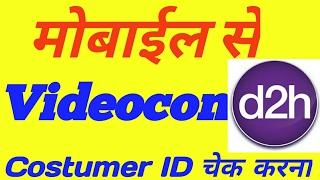 videocon d2h costumer id number च क करन