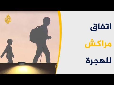 ما هي الأهداف الرئيسية لاتفاق مراكش للهجرة؟  - نشر قبل 2 ساعة