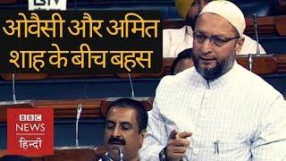 Asaduddin Owaisi और Amit Shah के बीच Lok Sabha में बहस क्यों हुई? (BBC Hindi)