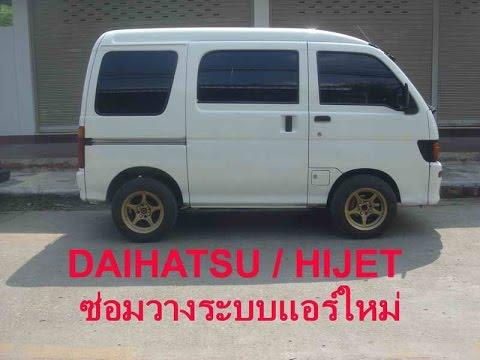 DAIHATSU / HIJET ซ่อมวางระบบแอร์รถตู้ไดฮัทสุใหม่