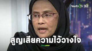 สิ่งที่รัฐสูญเสีย คือความไว้เนื้อเชื่อใจจากประชาชน   ถามตรงๆกับจอมขวัญ   ThairathTV