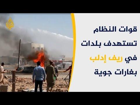 المعارضة تستعيد مناطق بريف حماة والنظام يقصف ريف إدلب  - نشر قبل 7 ساعة