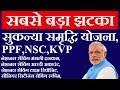 Sukanya Samriddhi Yojana: , PPF Account , KVP , NSC Scheme Post Office Details Hindi 2018