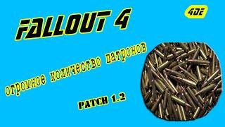 fallout 4 - глитч на огромное количество патронов патч 1.2 много патронов