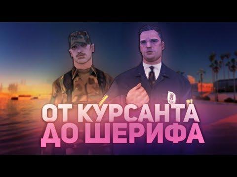 ПУТЬ от КУРСАНТА до ШЕРИФА на SANTROPE RP
