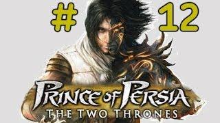 Прохождение игры Принц Персии два трона часть 12:отец принца.
