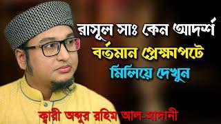 New Bangla Waj Mahafil 2016 By  Mawlana Abdur Rahim Al Madani Mognama, pekua, Cox`s Bazar