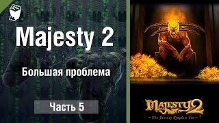 Majesty 2 The Fantasy Kingdom Sim #5, Большая проблема