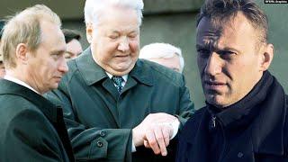 Ельцин, Путин. Навальный?