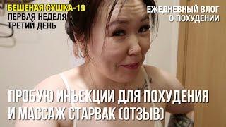 Бешеная сушка- 19 | Есть прогресс! | Инъекции для похудения и массаж старвак отзыв