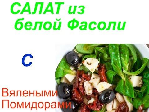 Тосканский салат с фасолью