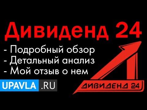 Дивиденд 24 | Подробный ОБЗОР и АНАЛИЗ Ddd24.ru + МОЙ ОТЗЫВ о проекте!