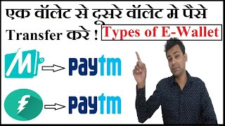 How to Transfer E- Wallet Balance to different Wallet.   Mobikwik to Paytm   Freecharge to Paytm  