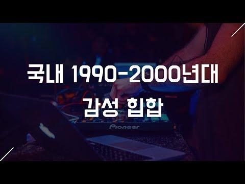 [Playlist] 1990-2000년대 한국 감성 고전 힙합