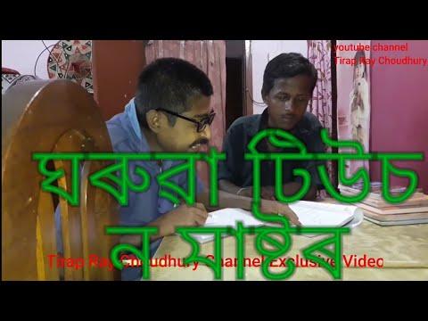 ঘৰুৱা টিউচন মাষ্টৰ ll Part 2 ll Tirap Ray Choudhury