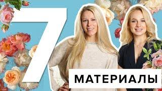 УРОК 7. Какие материалы необходимо закупить для студии красоты?