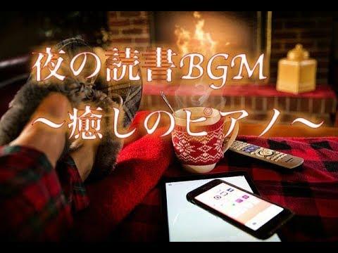 夜の読書BGM〜癒しのピアノ〜 - YouTube