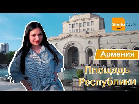 🇦🇲 Площадь Республики, Ереван - Армения / Republic Square Of Yerevan