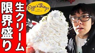 行列店【エッグスンシングス】にて、限界オーダー! ☆竹永のチャンネル ...