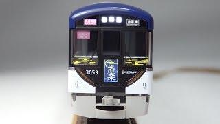 【鉄道模型】グリーンマックス 京阪3000系 快速特急「洛楽」8両編成セット 開封動画