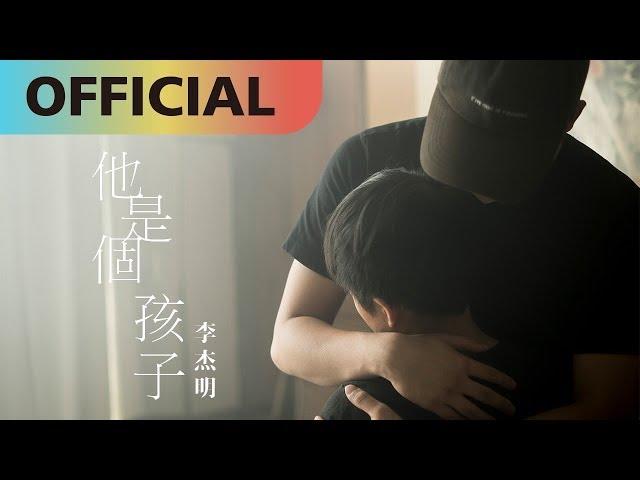 李杰明 W.M.L -【他是個孩子】He's Just a Child | Official MV