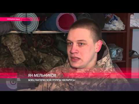 Беларусы воюют в Украине
