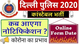 Delhi Police Vacancy 2020 / Online Form Date पूरी जानकारी देखें | Constable Bharti 2020 Notification