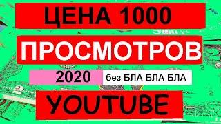 Сколько платит Ютуб за 1000 просмотров 2020