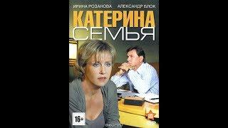 Катерина(семья) 2 серия