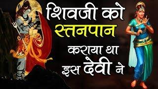Begins with Shiva - शिवजी को स्तनपान का आरंभ - इस गलती से हुआ था शिवजी को स्तनपान का प्रारंभ thumbnail