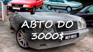 Авторынок Бишкек NEW! Авто до 3000$ / Car market of Bishkek! Cars up to 3000 $