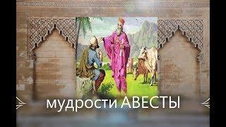 Мудрость Жизни из Священной книги Авеста