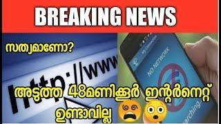 INTERNET SHUTDOWN FOR 48hrs! 😵 REAL OR FAKE - സത്യാവസ്ഥ അറിയണോ | MalayalamTech