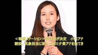 報道ステーション>新体制が決定 小川アナ続投、気象担当に新人・森川夕...