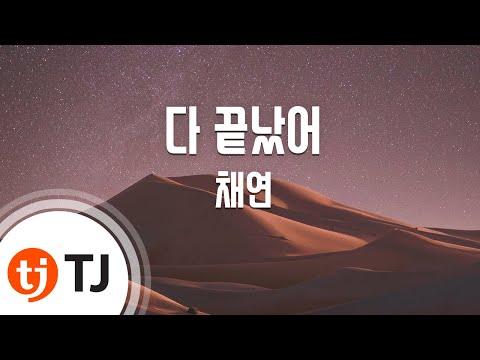 [TJ노래방] 다끝났어 - 채연 (It's all over. - ChaeYeon) / TJ Karaoke