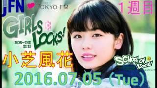 7月5日(火)のGIRLS LOCKS!は・・・ 今週のGIRLS LOCKS!は、 1週目担当【...