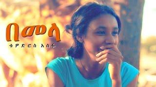 Tewodros Assefa - Bemela በመላ (Amharic Oromiffa)