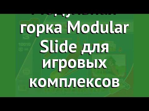 Модульная горка Modular Slide для игровых комплексов (Quadro) обзор 10010