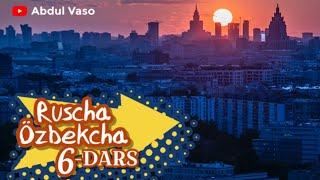 Rus tili.Ruscha - Uzbekcha so'zlashgich 6-DARS