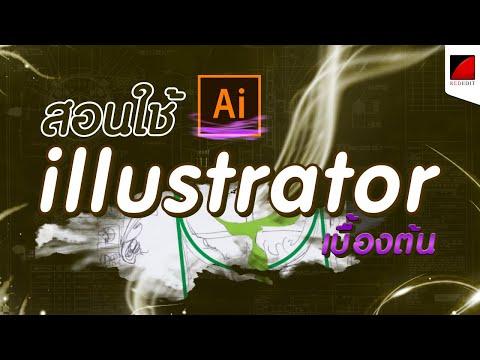 สอนใช้ Illustrator CS6 เบื้องต้น