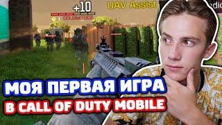 МОЯ ПЕРВАЯ ИГРА В CALL OF DUTY MOBILE!
