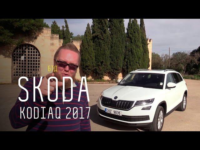 Skoda  видео