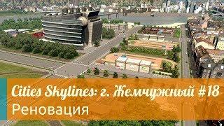Скачать Cities Skylines г Жемчужный 18 Реновация