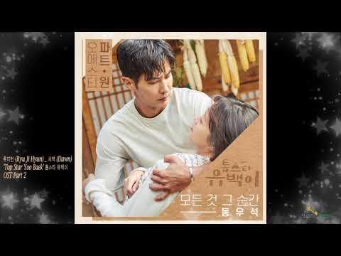 류지현 (Ryu Ji Hyun) _ 새벽 (Dawn) / (Top Star Yoo Baek 톱스타 유백이 OST Part 2)