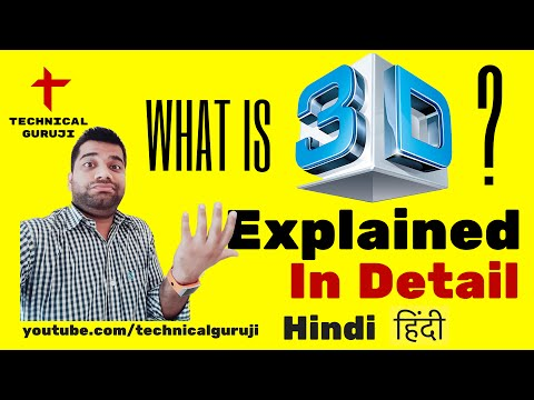 [Hindi] 3D Technology Explained in Detail: Everything you need to know about 3D