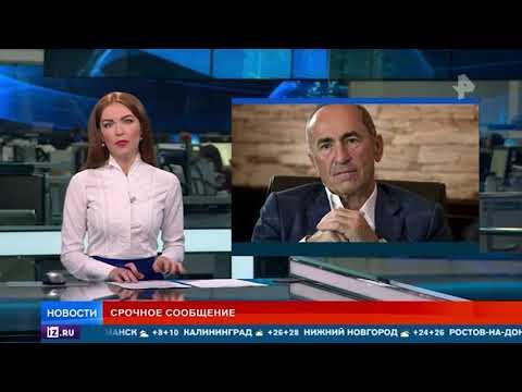 Суд освободил под залог экс-президента Армении Роберта Кочаряна